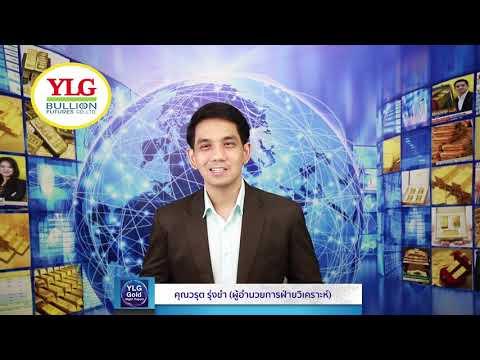 """YLG Gold Night Report ประจำวันที่ 15-11-2562"