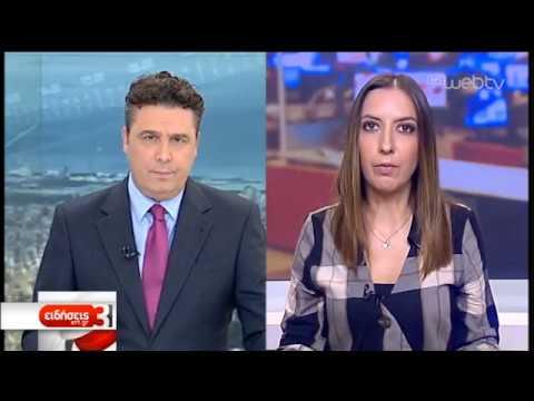 Συναντήσεις Μητσοτάκη με εκπροσώπους του Ιταλικού Μετοχικού Ταμείου   08/11/19   ΕΡΤ
