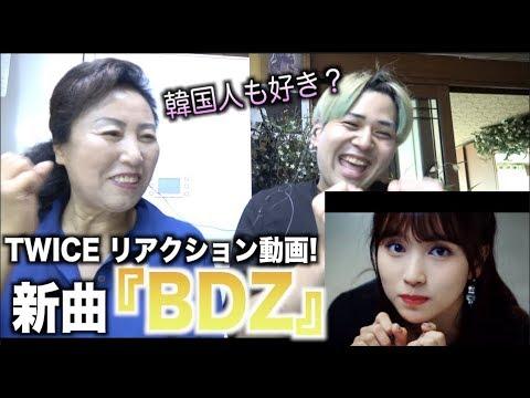 韓国人のリアクションは ?TWICE新曲!『BDZ』を韓国のお母さんと見てみた!【韓国留学】 (видео)