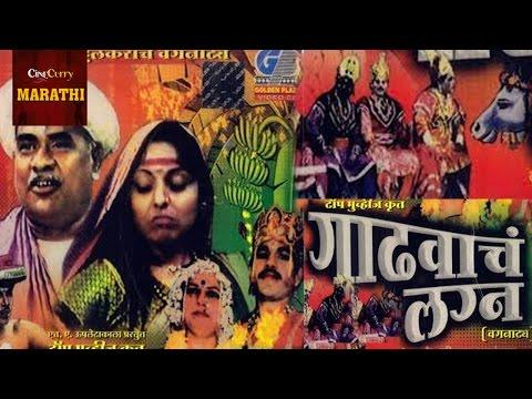 Video Gadhavache Lagna | Machindra Kamli, Sudhir Joshi, Alka Kubal | Superhit Marathi Movies download in MP3, 3GP, MP4, WEBM, AVI, FLV January 2017