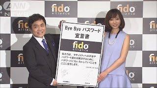 パスワードが必要なくなる!?生体認証による新セキュリティー「Fido(ファイド)」
