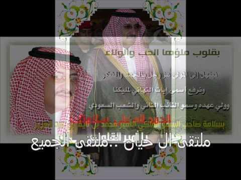 قصيدة محمد بن نايف على سلامته