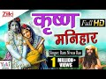 Best Krishna Bhajan | Krishan Manihara [Rajasthani Shyam Bhajan] by Ram Niwas Rao