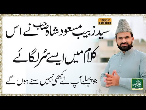 New Naat 2019 - Syed Zabeeb Masood - Best Naat Sharif In The World HD
