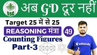 8:00 PM - SSC GD 2018 | Reasoning by Deepak Sir | Counting Figures Part-3
