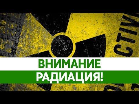ВНИМАНИЕ, РАДИАЦИЯ! Радиационная опасность - вымысел или правда?