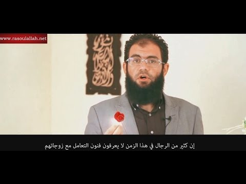 Prophet Muhammad The Perfect Husband