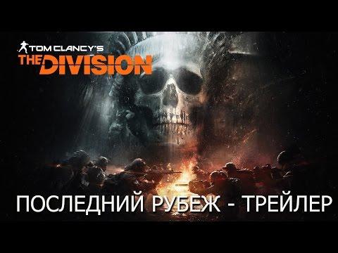 Tom Clancy's The Division - Последний рубеж - трейлер (видео)