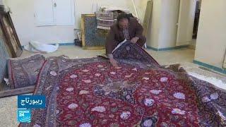السجاد الفارسي.. أهم الفنون الإيرانية