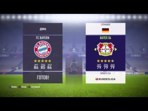 Бавария Байер Прогнозы на матч и ставки на спорт - DomaVideo.Ru