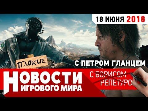ПЛОХИЕ НОВОСТИ: Cyberpunk 2077, The Elder Scrolls VI, Death Stranding, Dead or Alive 6, HITMAN 2