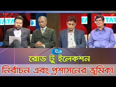 Road To Election | নির্বাচন এবং প্রশাসনের ভূমিকা  | Role of elections and Administration | Rtv