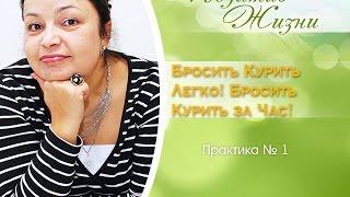 Женские практики 30. Бросить курить легко за час № 1 — Димитрошкина Лиана — видео