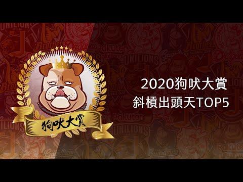 2020狗吠大賞》斜槓出頭天 TOP5