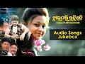 Chaai Pari Rahithibi | Audio Songs Jukebox | Odia Movie | Roopesh Khadanga | Satyajit  | Lipika