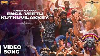 Video Meyaadha Maan   Area Gaana - Enga Veetu Kuthuvilakkey Video Song   Vaibhav   Santhosh Narayanan MP3, 3GP, MP4, WEBM, AVI, FLV Maret 2018