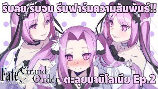 Video [Live] เมอร์ลินซัพกาก - Fate/Grand Order MP3, 3GP, MP4, WEBM, AVI, FLV Desember 2018