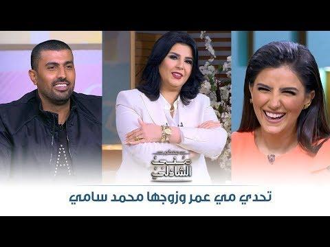 """شاهد الحلقة الكاملة لمي عمر ومحمد سامي في برنامج """"معكم منى الشاذلي"""""""