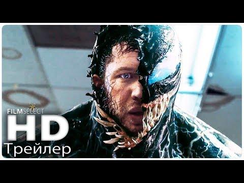 ВЕНОМ Русский трейлер 3 (2018) онлайн видео