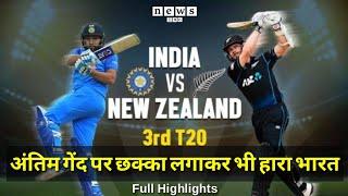 IND vs NZ 3rd T20 highlights | न्यूज़ीलैंड ने 2-1 से नाम की सीरीज | News Inc.