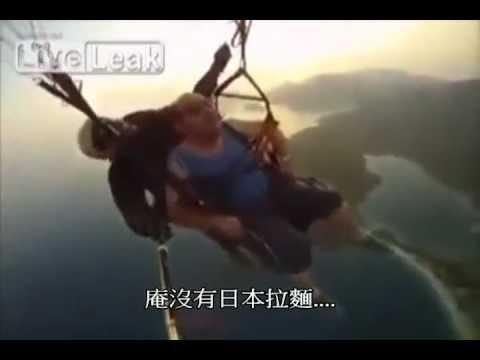 這個外國人在高空跳傘,竟然還想吃日本拉麵!?(字幕版)