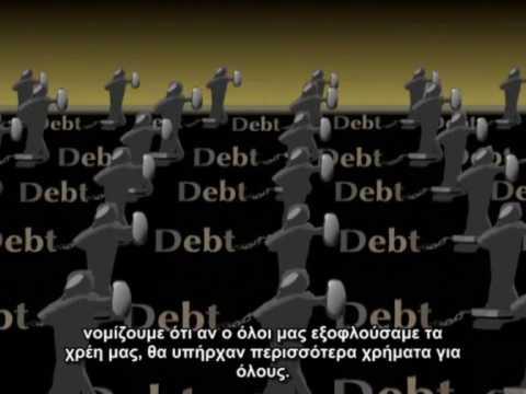 Το χρήμα ως χρέος (μέρος 3ο)
