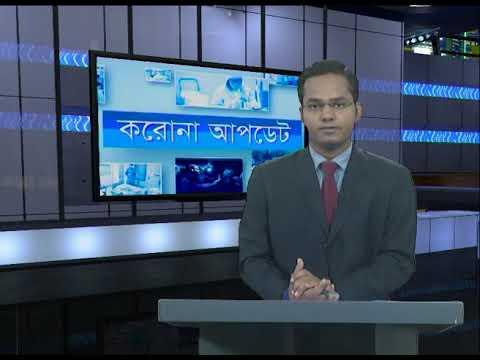 Special Bulletin Corona Virus || করোনা আপডেট || 12 PM || 21 May 2020 || ETV News