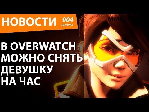 В Overwatch можно снять девушку на час. Новости