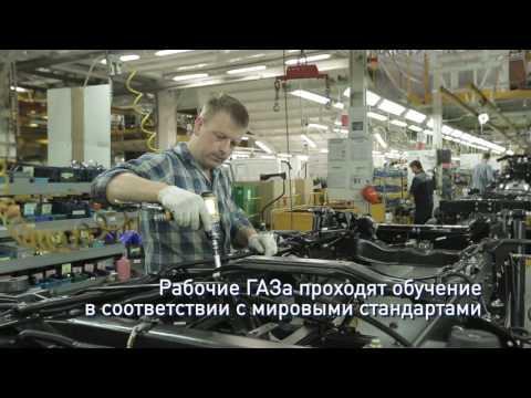 Производственные технологии «Группы ГАЗ»