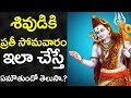 How To Get The Blessing From Lord Shiva? | Best Ways To Offer Prayer To Lord Shiva | Vtube Telugu Image