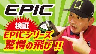 キャロウェイ 東京パフォーマンスセンターで、NEW EPIC試してビックリ!メチャクチャ飛ぶ!