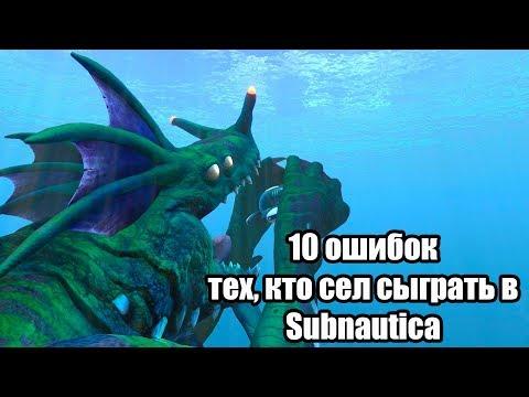 10 ошибок тех, кто сел сыграть в Subnautica (видео)