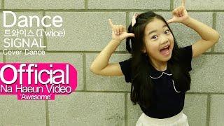 Video Na Haeun (나하은) - Twice (트와이스) - Signal (시그널) DANCE COVER MP3, 3GP, MP4, WEBM, AVI, FLV Juni 2017