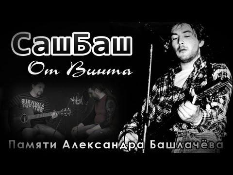 От винта! - Александр БАШЛАЧЁВ / Как играть на гитаре? Аккорды, табы - Гитарин