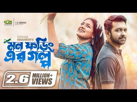 Mon Foring Er Golpo | BanglaTelefilm | Tisha | Tahsan | Moushumi Hamid