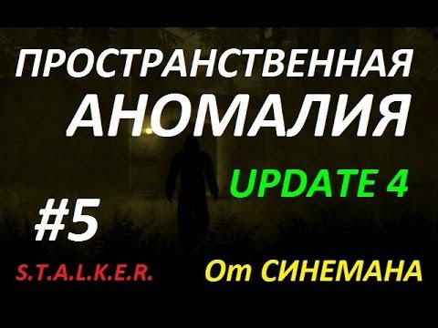 СТАЛКЕР Пространственная Аномалия (Update 4) #5 Пропавшая группа