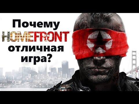 Почему Homefront отличная игра? (Обзор-защита №1)