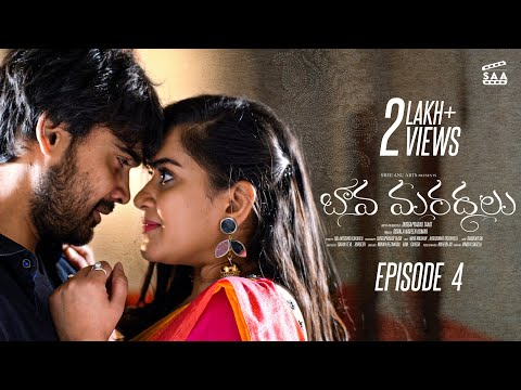 Bava Maradalu | Latest Romantic Telugu Web Series 2021 | Episode- 4 | Sree Anu Arts