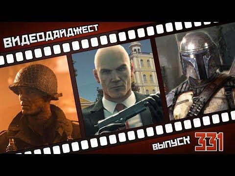 Видеодайджест от PlayGround.ru. Выпуск #331
