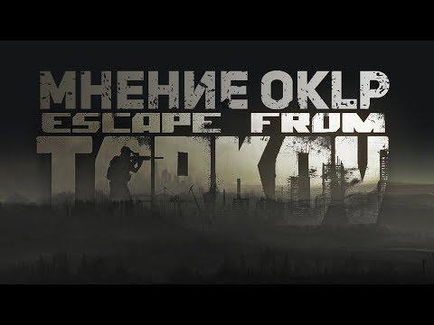 Еsсаре frом Таrкоv - ГОДНОТА (МНЕНИЕ ОКLР) - DomaVideo.Ru
