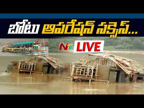 Kachuluru Boat Extraction LIVE    Godavari Boat Extraction