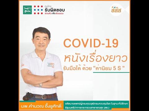 """COVID-19 หนังเรื่องยาว รับมือได้ด้วย ค่านิยม 5S """"ค่านิยม 5S"""" ไม้เด็ดรับมือโควิด-19 ... แม้จะเป็นหนังเรื่องยาว หรือจะระบาดระลอก 2 แต่ไทยเราก็เอาอยู่  อะไรคือ ทางออกชวนคุณหมอผู้เชี่ยวชาญมาตอบให้ทุกคนได้รู้กัน   โดย นพ.คำนวณ อึ้งชูศักดิ์ อดีตนายแพทย์ผู้ทรงคุณวุฒิกรมควบคุมโรค  ในฐานะที่ปรึกษารัฐมนตรีว่าการกระทรวงสาธารณสุข (สธ.)  ที่งาน"""