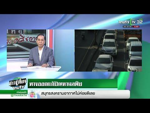 ทางออกแก้ปัญหามลพิษ : ขีดเส้นใต้เมืองไทย | 09-01-62 | ข่าวเที่ยงไทยรัฐ