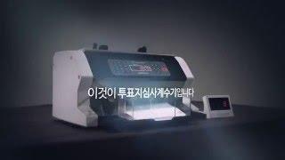 투표지분류기 & 투표지심사계수기  영상 캡쳐화면