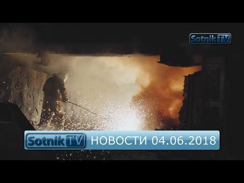 ИНФОРМАЦИОННЫЙ ВЫПУСК 04.06.2018