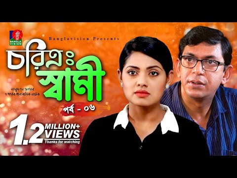 Charitra Shami-চরিত্র: স্বামী | Chanchal Chowdhury | Tisha | Bangla Eid Natok | 2018 | Part-6