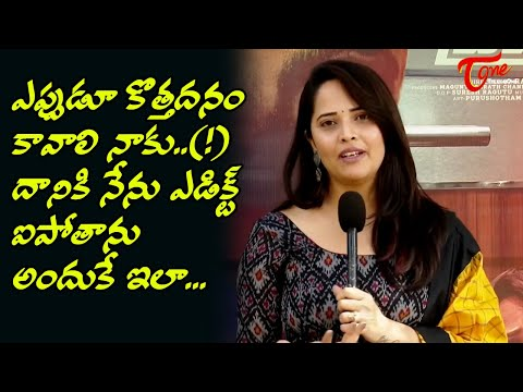 Anasuya Cute Speech at Thank You Brother Telugu Movie Trailer Launch | TeluguOne Cinema