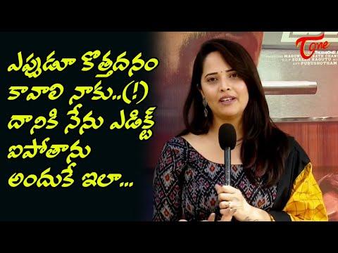Anasuya Cute Speech at Thank You Brother Telugu Movie Trailer Launch | TeluguOne Cinema