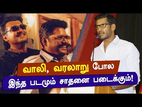 Vaali, Varalaru of this film will be a record – Vishal | Kathiruppor Pattiyal Press Meet