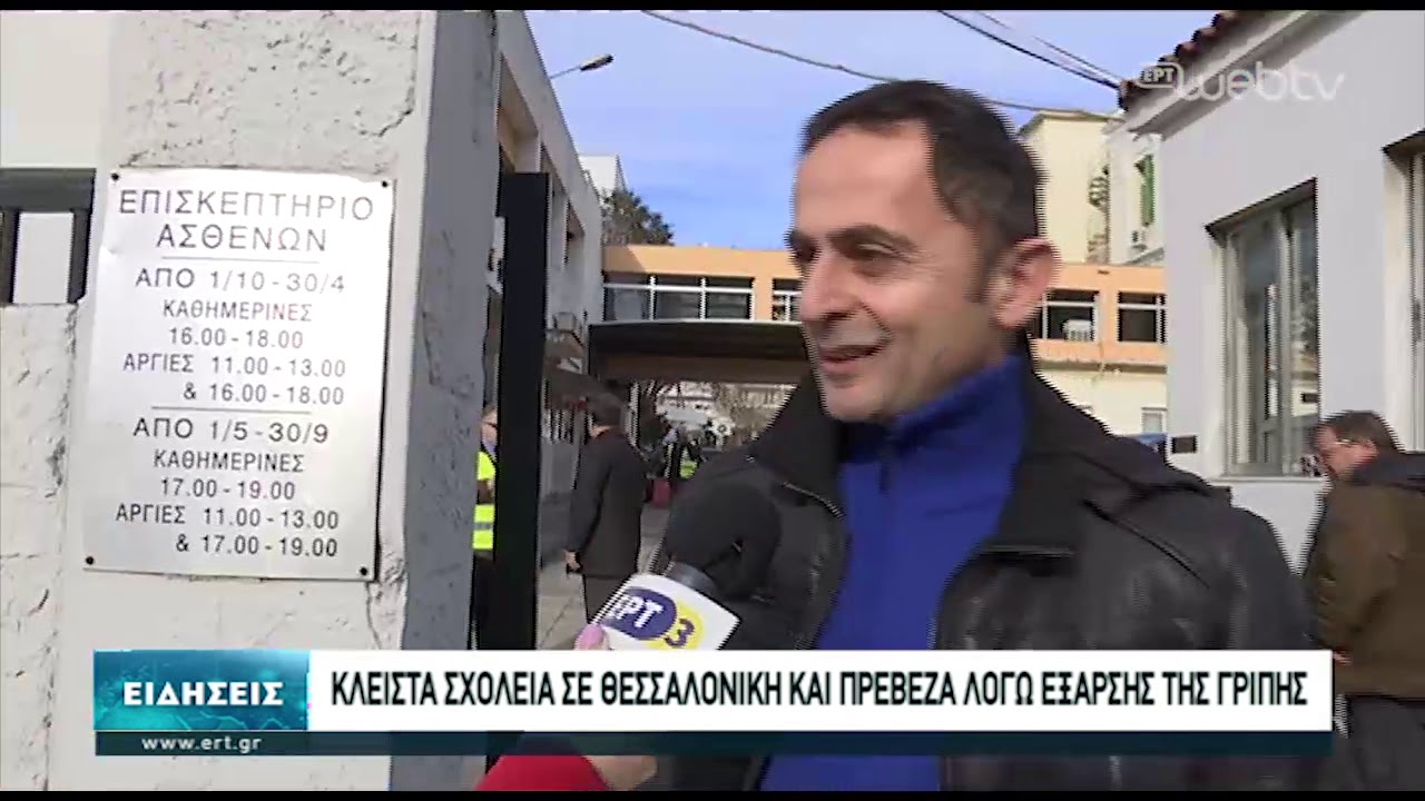 Κλειστά σχολεία σε Θεσσαλονίκη και Πρέβεζα λόγω έξαρσης της γρίπης | 29/01/2020 | ΕΡΤ